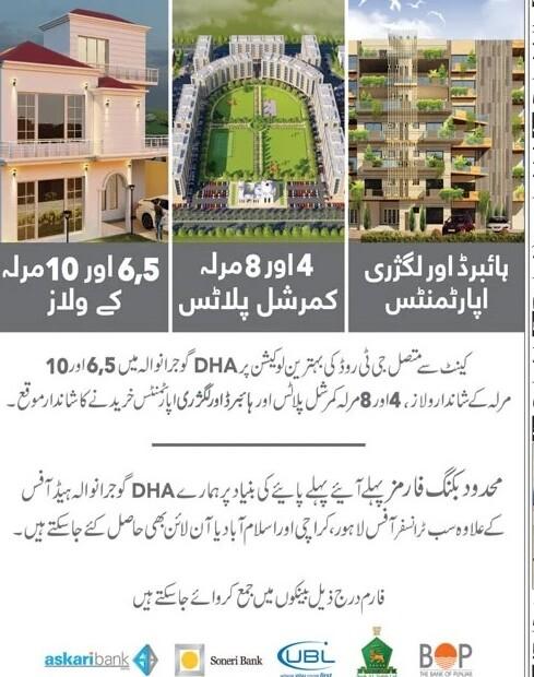 DHA Gujranwala ad
